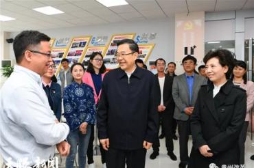 贵州省委书记省长来到启林创客小镇